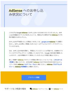 グーグルアドセンス、記事0で申請して即却下された後、3日で申請通過したよ。