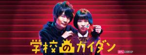 https://www.hulu.jp/gakkouno-kaidan