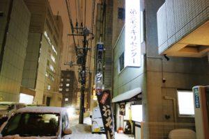 札幌で飲むなら第三モッキリセンターがオススメ!吉田類さんもお気に入り!
