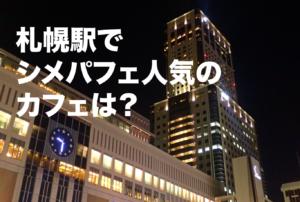 札幌駅でシメパフェ人気のカフェは?