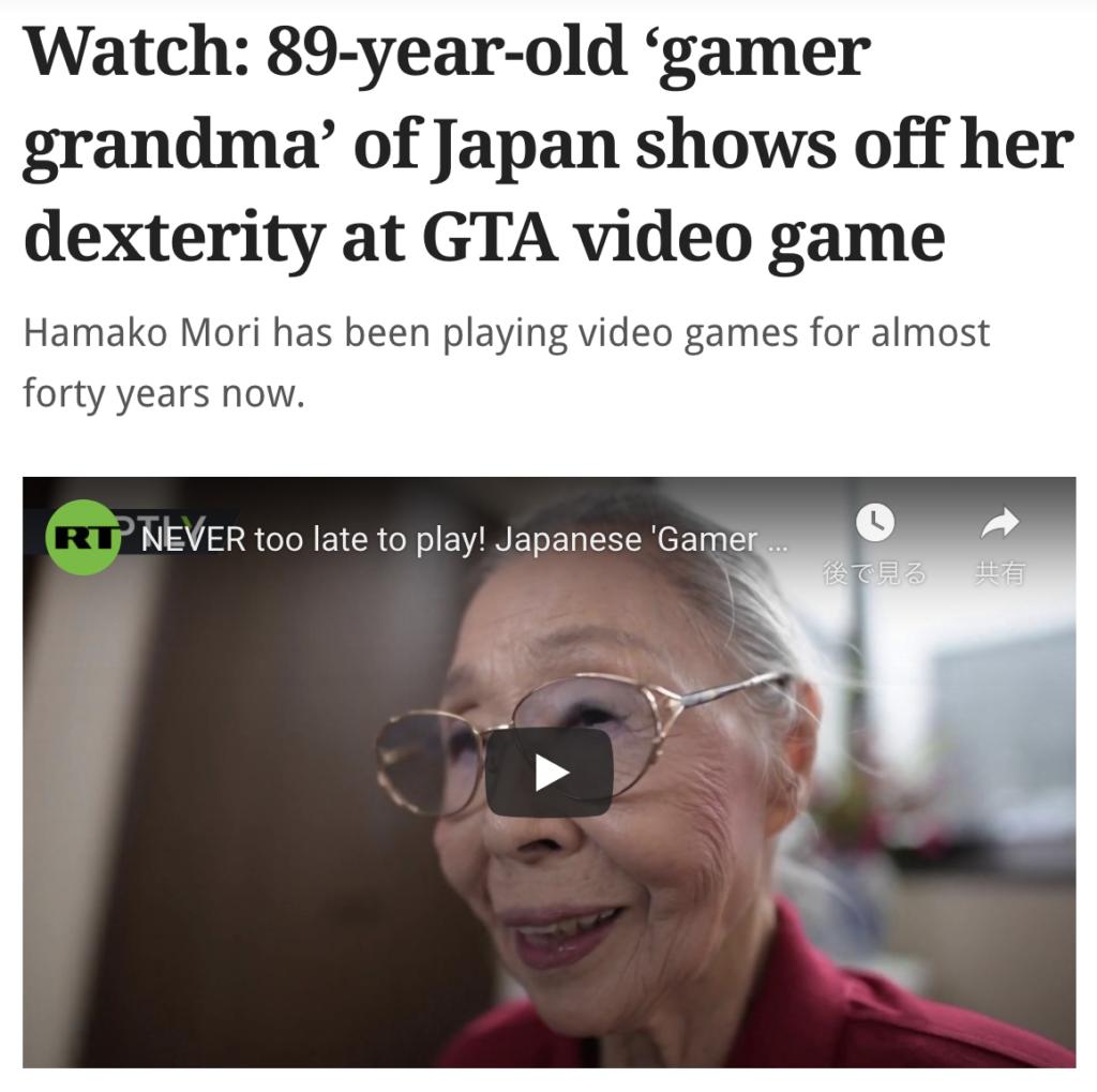 実況 おばあちゃん ゲーム