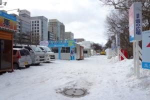 さっぽろ雪まつり2020大通5丁目 道新雪の広場|GAGAGA SHOP 出張所