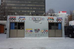 さっぽろ雪まつり2020 刀剣乱舞の雪像やグッズ販売あるか会場を確認!