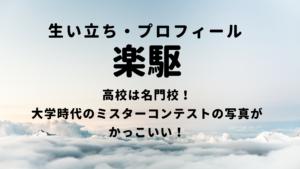 楽駆(奈須貴人)|高校は大分鶴崎高等学校で立正大学に進学!生い立ち・プロフィール
