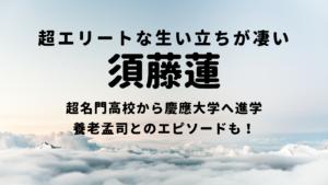 須藤蓮の生い立ち学歴は?超名門高校から慶應大学へ進学 養老孟司とのエピソードも!