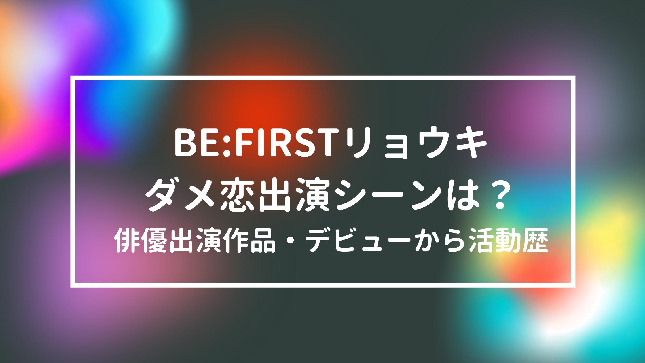 BE:FIRSTリョウキのダメ恋出演シーンは?俳優出演作品・デビューから活動歴