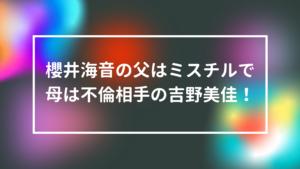 櫻井海音の父はミスチルで母は不倫相手の吉野美佳!