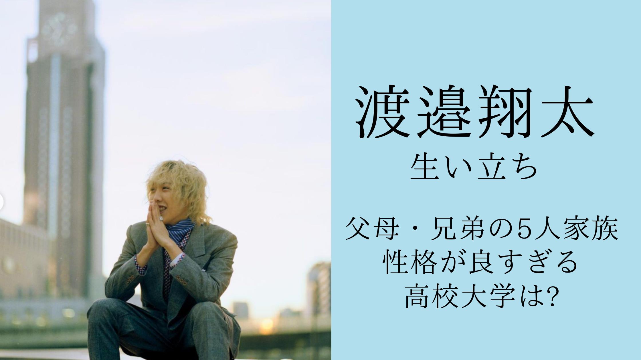 【THE FIRST】渡邉翔太の生い立ち|父・母・兄弟の5人家族で高校大学はどこ?