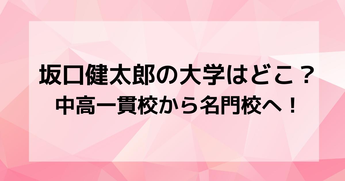 坂口健太郎の大学はどこ?中高一貫校から名門校へ!