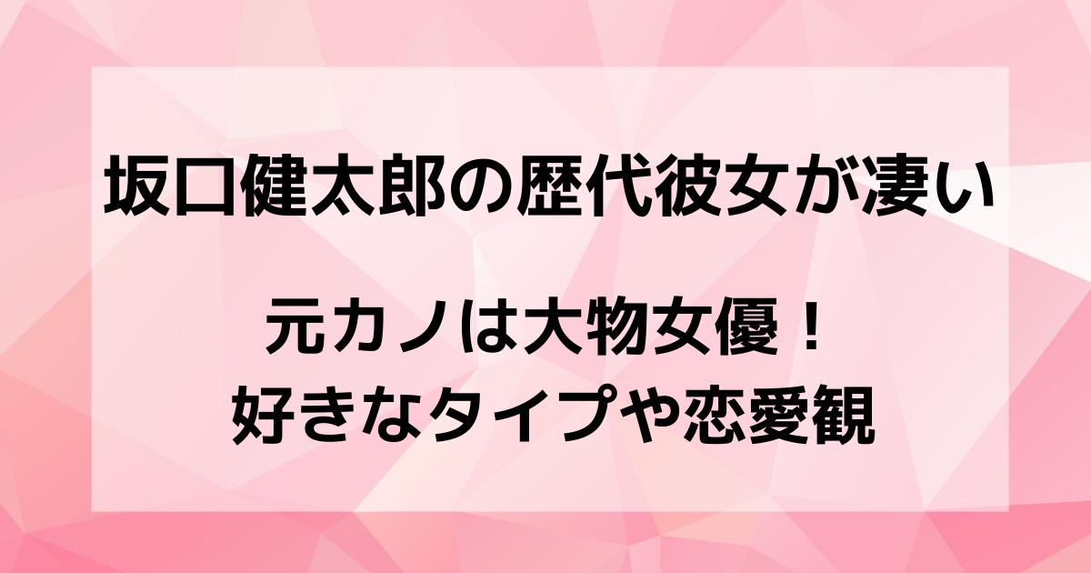 坂口健太郎の歴代彼女が凄い!元カノは大物女優!好きなタイプや恋愛観