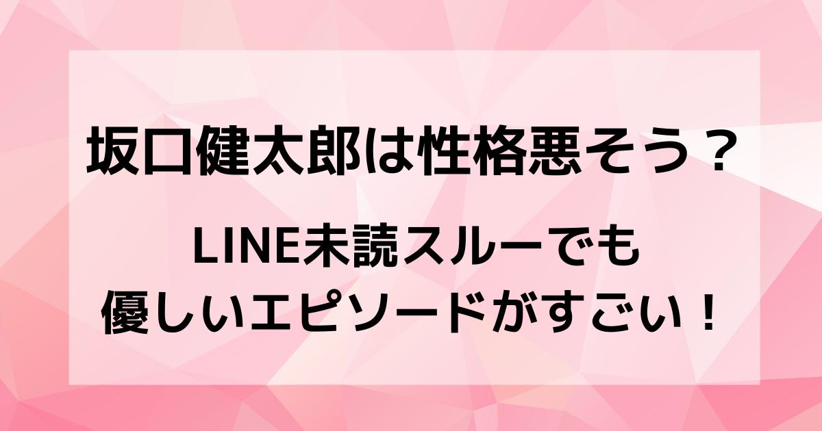 坂口健太郎は性格悪そう?LINE未読スルーでも優しいエピソードがすごい!